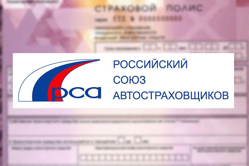 Обращение к базе РСА - надежный и бесплатный способ получения информации по полису