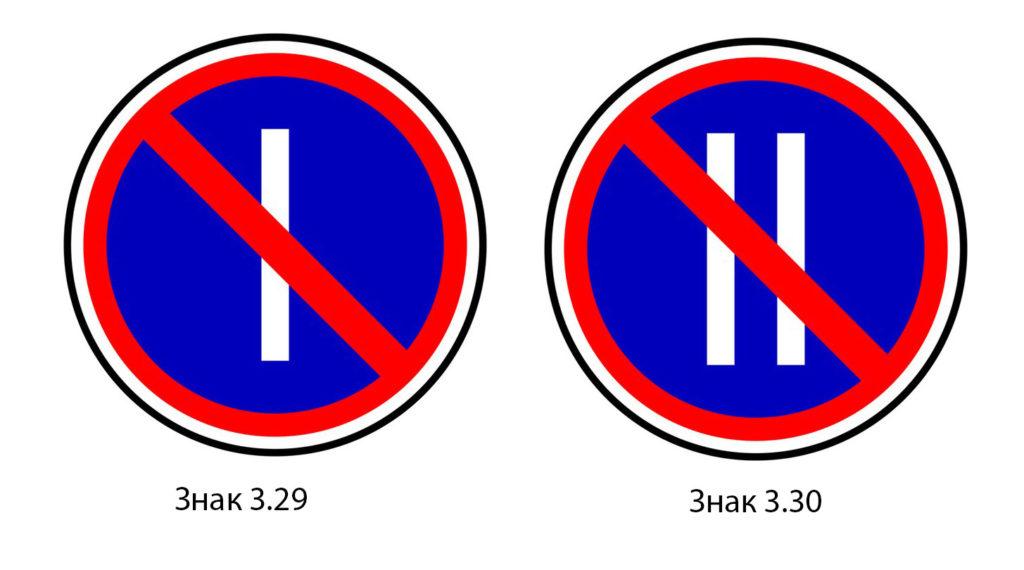 Изображение знаков для запрета стоянки по четным и нечетным дням