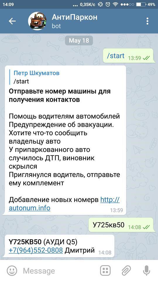 Как выглядит чат-бот Телеграм