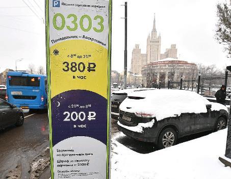 Увеличение тарифа за парковку
