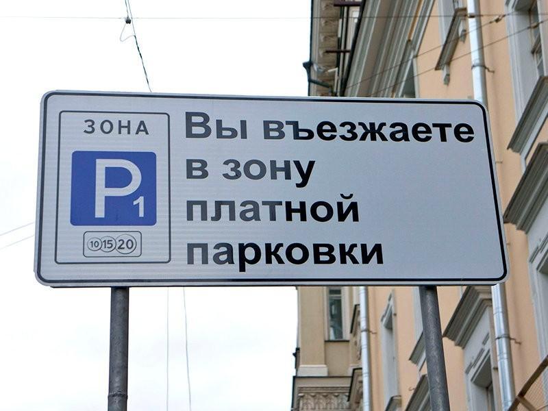 Новые правила и тарифы в Москве