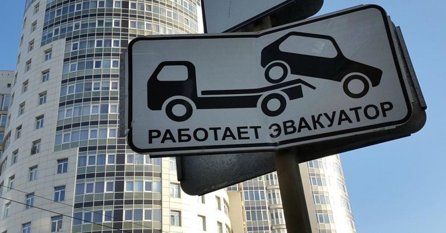 Знак, предупреждающий о возможности эвакуации авто