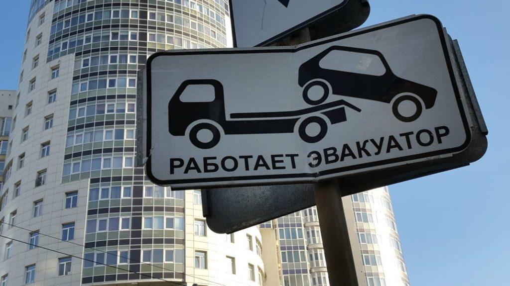 Знак, обозначающий возможность эвакуации авто