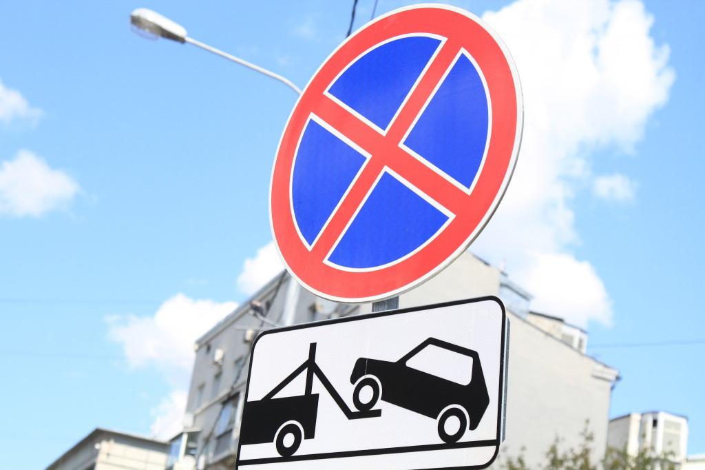 Знак запрета остановки с табличкой о работе эвакуатора
