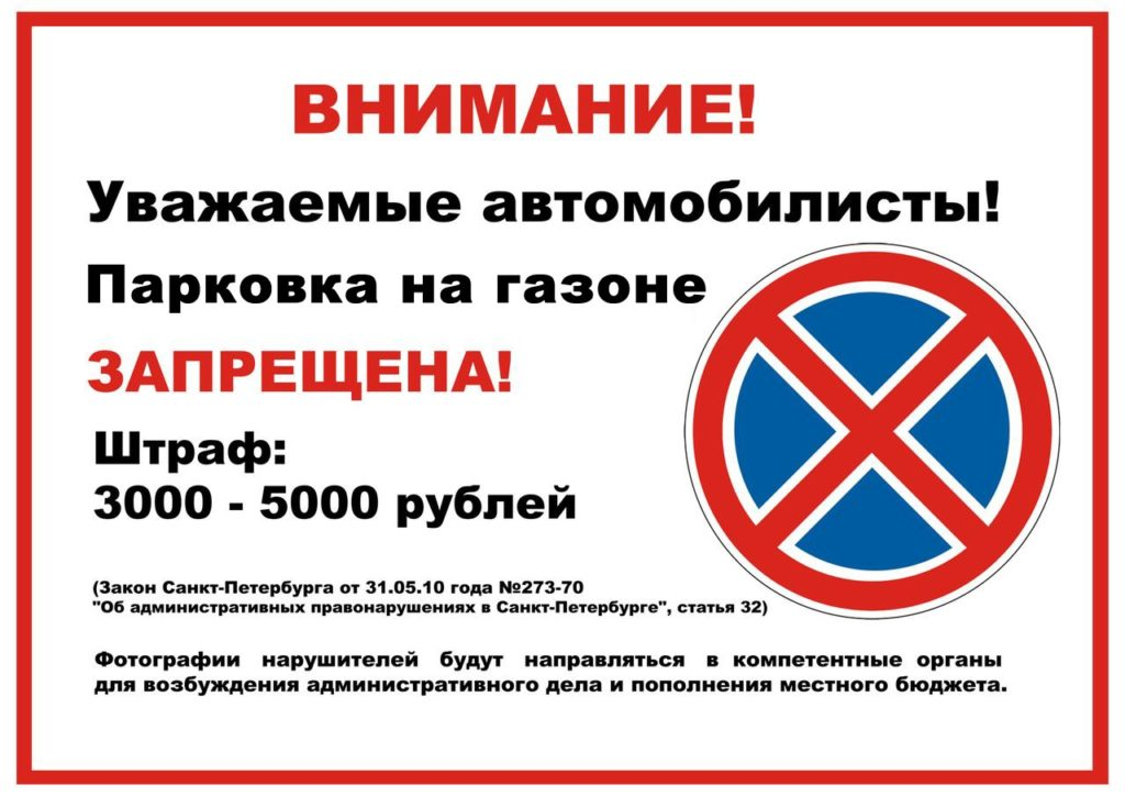 Предупреждение для автомобилистов в СПб
