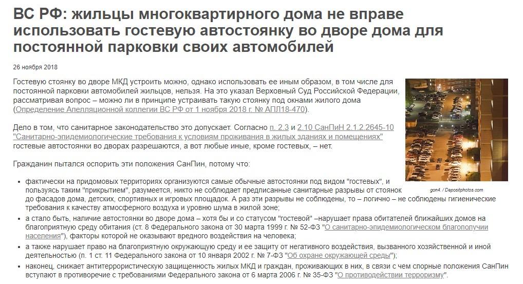 Решение Верховного суда РФ по вопросу гостевых парковок