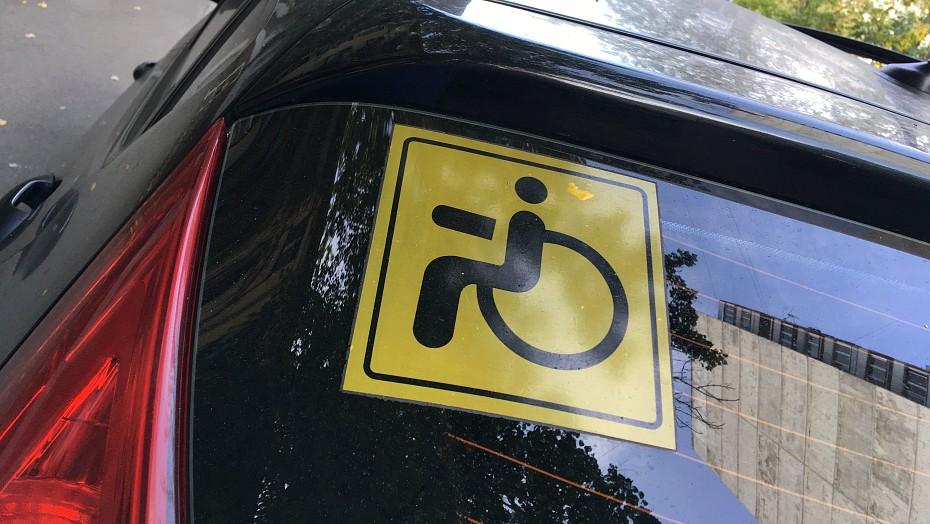 Наклейка на заднем стекле авто, обозначающая инвалида в машине