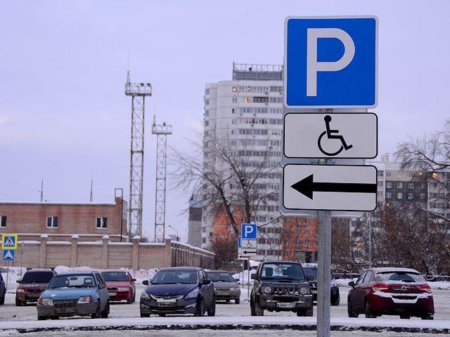 Указатель паркинга для инвалидов