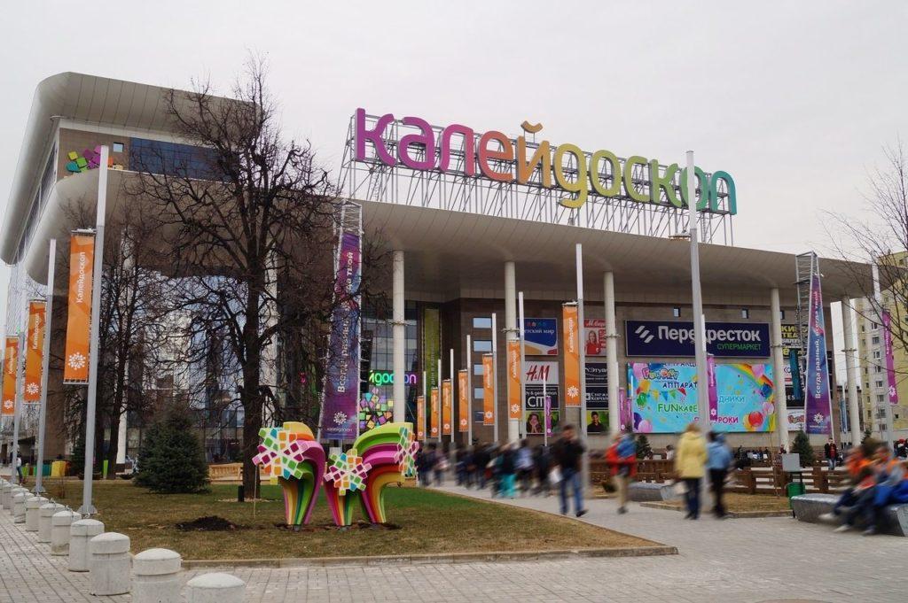 ТРЦ «Калейдоскоп» в Москве