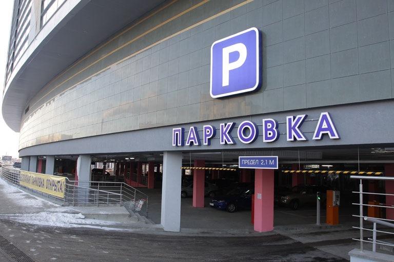 Въезд на парковку ТРЦ «Калейдоскоп»