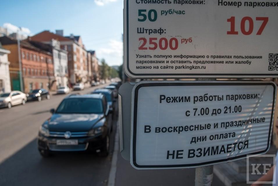 Информационная табличка с номером парковочной зоны и стоимостью автоместа