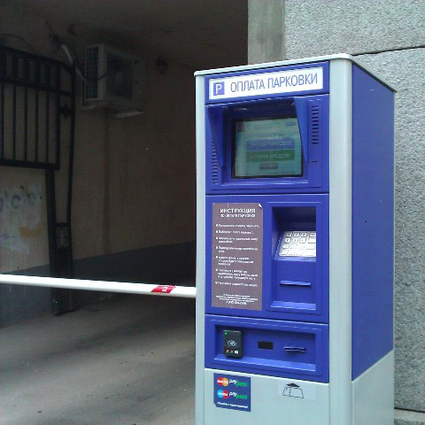 Как выглядит паркомат