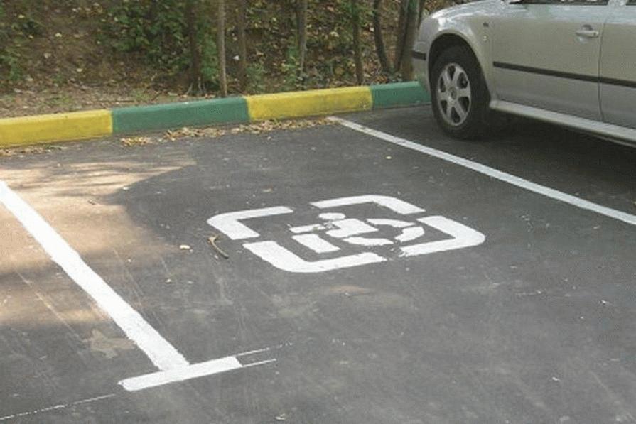 Льготное парковочное место для инвалидов