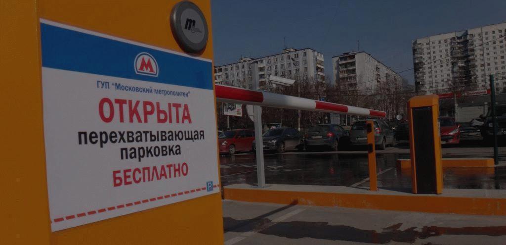 Правила перехватывающей парковки