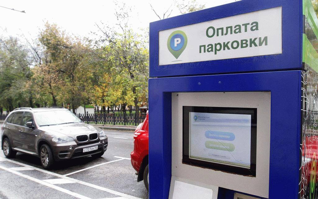 Паркомат - одно из устройств, посредством которого можно оплатить стоянку машины