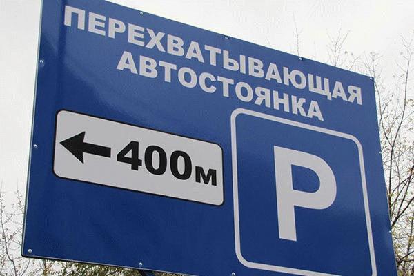 """Дорожный знак """"Перехватывающая стоянка"""""""