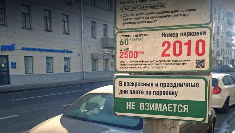 Право бесплатной парковки предоставляется в Москве в выходные и праздничные дни