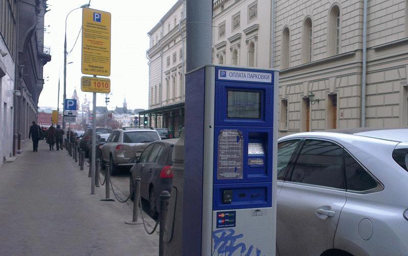 Паркомат в Москве для оплаты стоянки