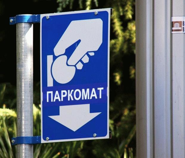 Знак паркомата для оплаты парковки