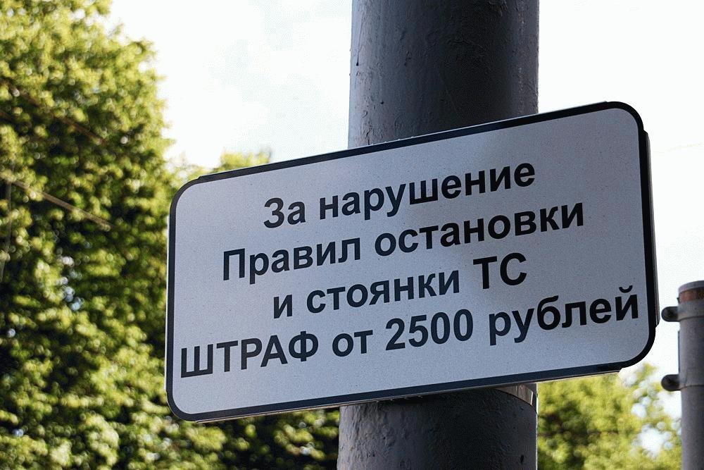 Штраф за нарушение правил оплаты парковки в Москве составляет от 2500 рублей