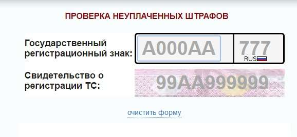Для получения информации о штрафе необходимо ввести сведения, что требуются системой