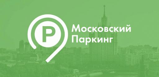Логотип сайта МосПаркинг