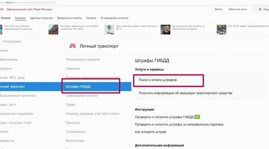 Проверка штрафов на сайте московских госуслуг