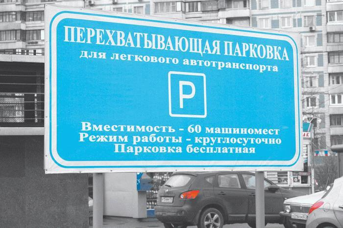 Перехватывающая парковка предоставляет возможность оставить машину на стоянке бесплатно