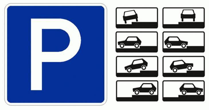 Знаки парковки могут иметь различное значение в зщависимости от того, , какой с ними рядок установлен дополнительный знак
