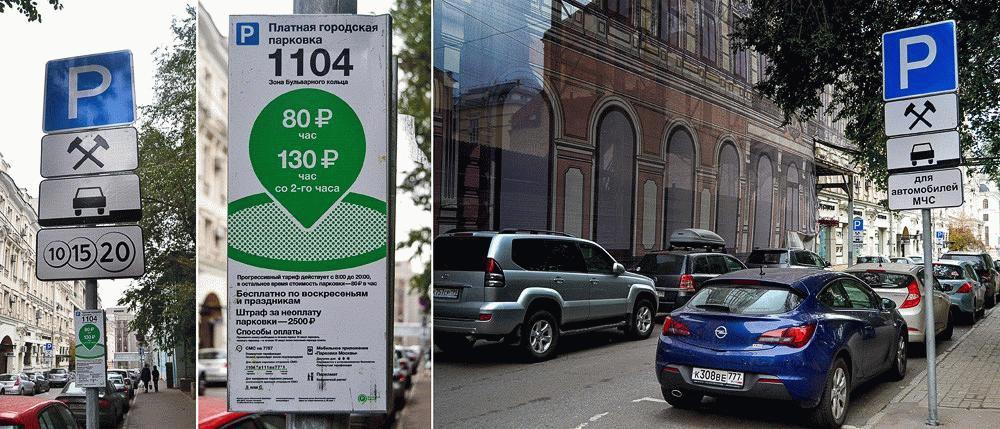 Въезжая на платную парковку, стоит внимательно ознакомиться с ее тарифами