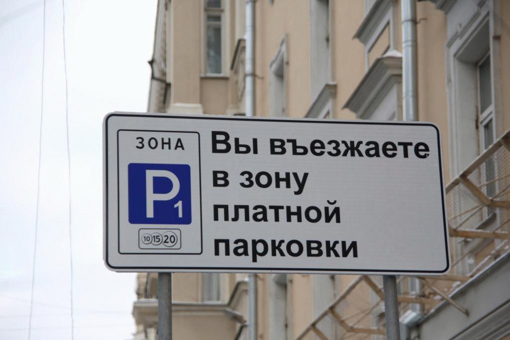 О том, что за стоянку придется платить, водитель узнает из расположенных на территории знаков