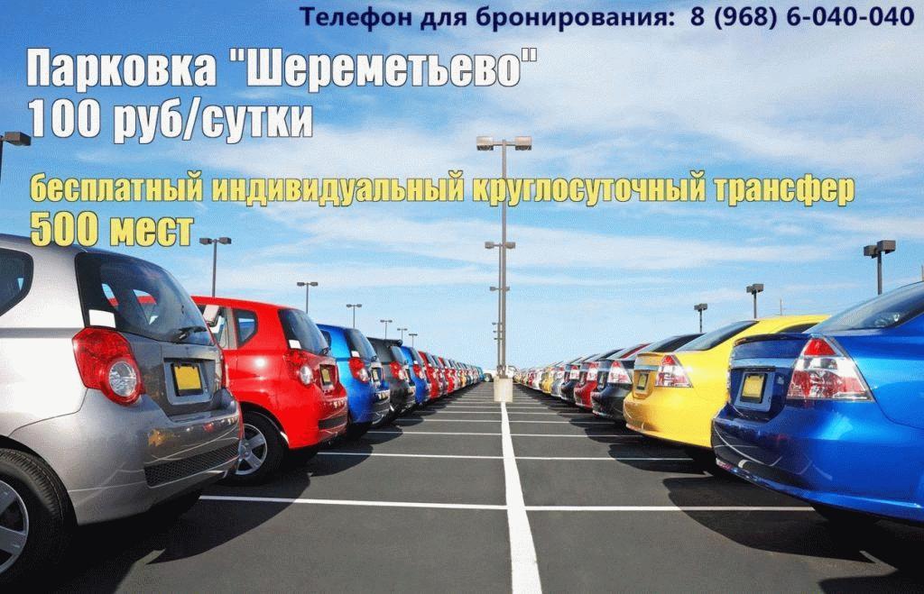 "Реклама парковки ""Шереметьево"""