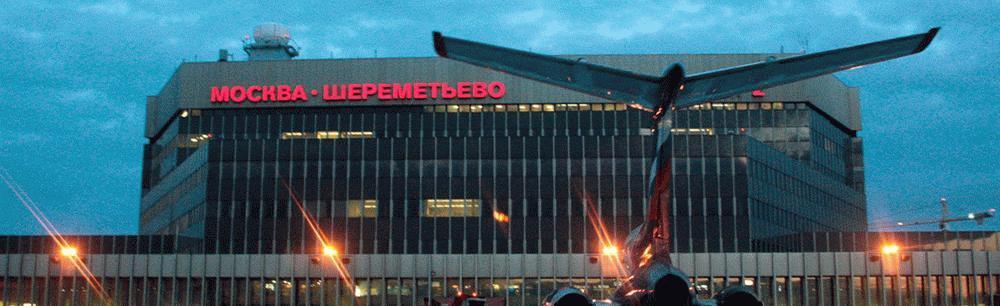 Здание аэропорта Шереметьево