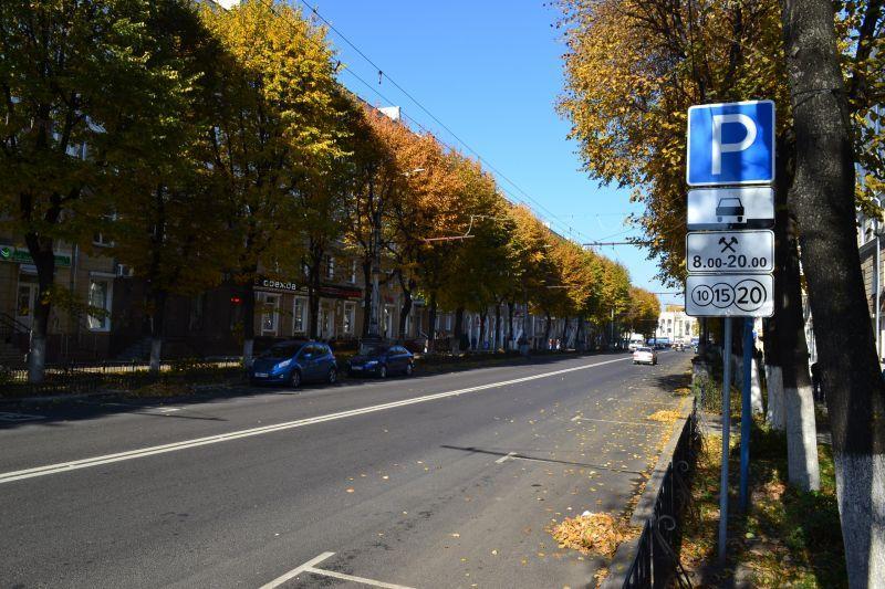 Программа платных парковок