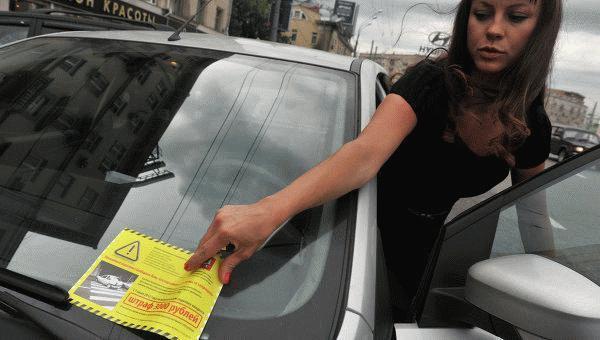 Как узнать о штрафе за парковку