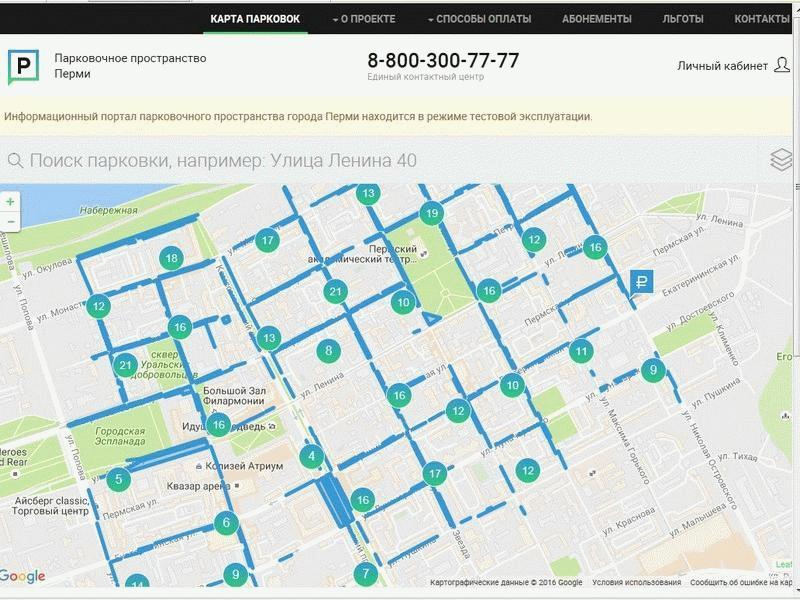 Карта официального сайта содержит данные о расположении всех парковочных мест в Перми