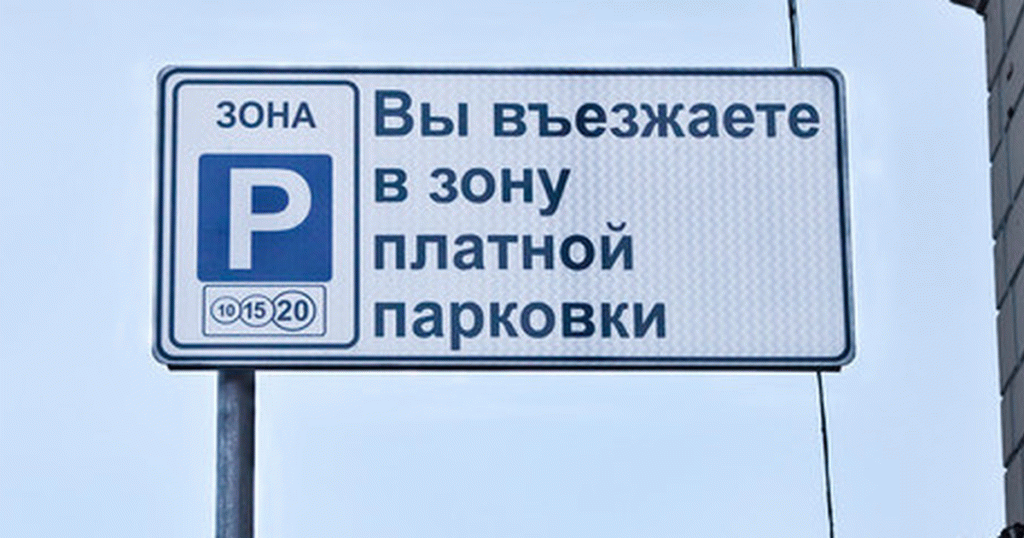 Отсутствие оплаты за парковку приведет к начислению штрафа
