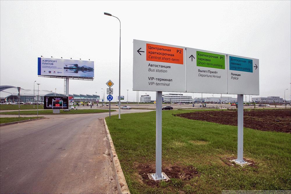 Въезжая на территорию аэропорта автомобилист может ориентироваться по установленным информационным щитам