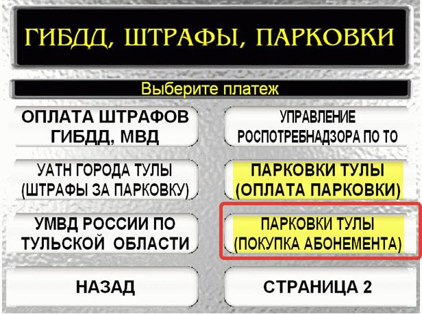 Приобретение парковочного абонемента через банкомат Сбербанка
