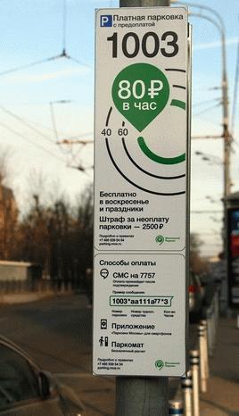 Дорожный знак с информацией об условиях парковки в зоне