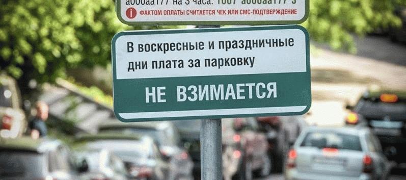 Табличка с информацией о бесплатной парковке