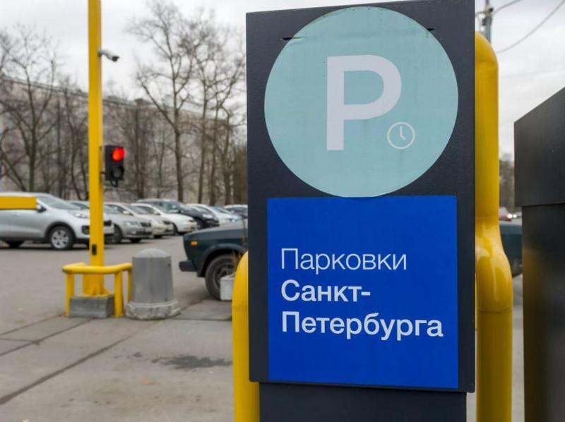 Платные парковки в Петербурге