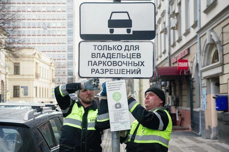 Парковочные разрешения