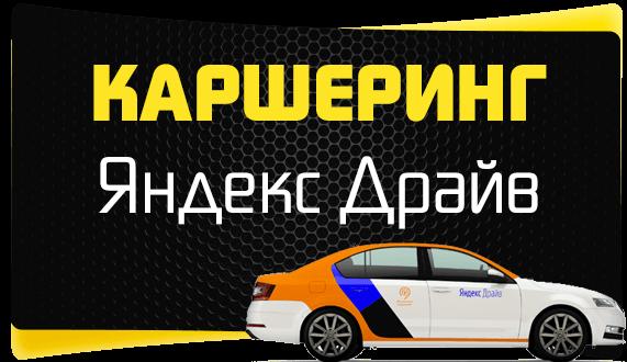 Реклама каршеринга Яндекс.Драйв