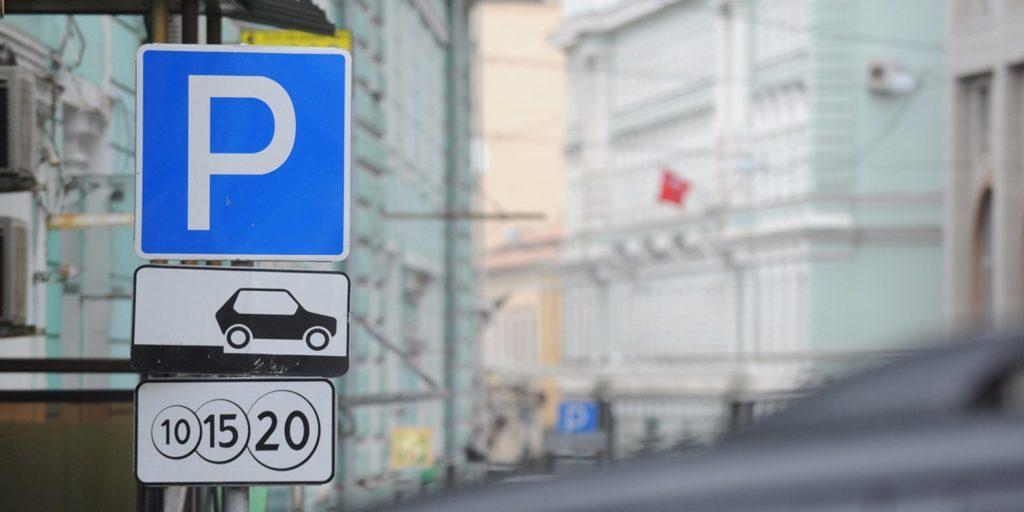 При отсутствии оплаты в случае, если машина проведет на стоянке более 15 минут, водителя ожидает штраф