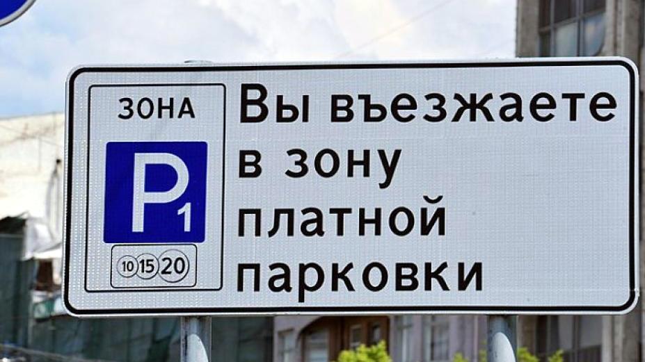 При отсутствии информации о расположении зон парковки о въезде на участок, где за стоянку придется платить, расскажут установленные знаки