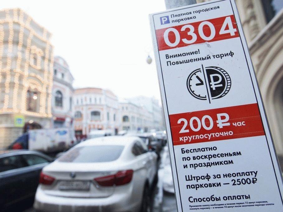 даже парковка с наибольшим тарифом в воскресенье и праздничные дни бесплатна