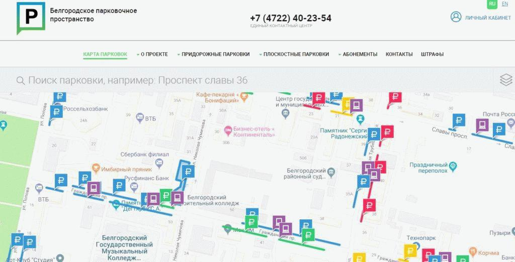 Карта парковок на сайте белгородского парковочного пространства