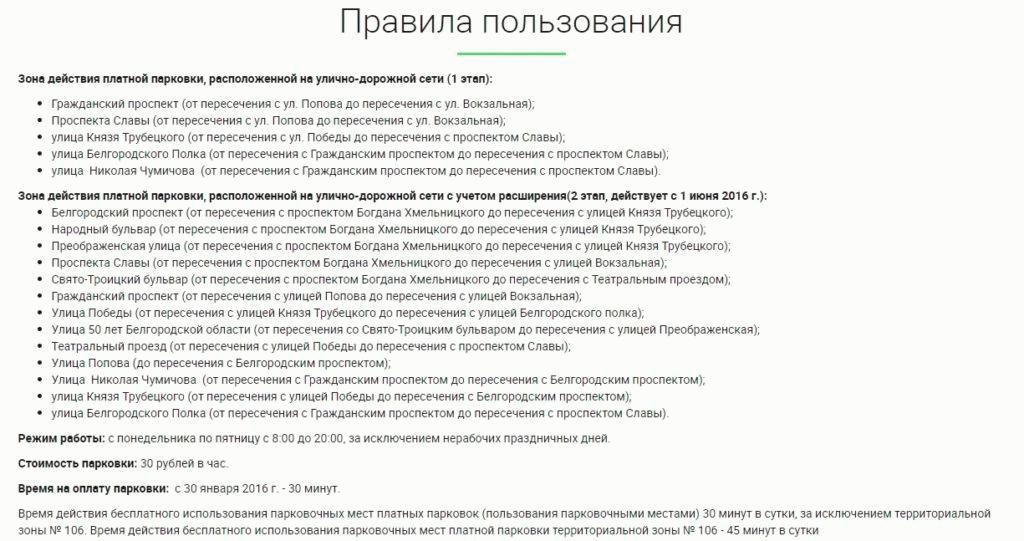Правила использования парковок в Белгороде