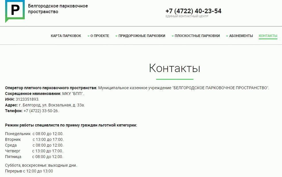 Контакты белпаркинг ру
